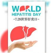 迎世界肝炎日:战病毒性新利18体育,为了肝炎而战斗吧
