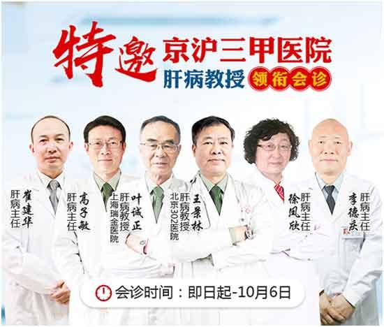 国庆70周年河南省医药院附属医院大型抗肝行动