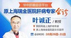 一号难求的上海新利18体育专家叶诚正教授来河南省医药院附属医院会诊了