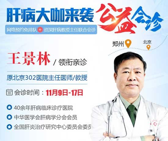 北京新利18体育教授王景林亲临河南省医药院附属医院会诊